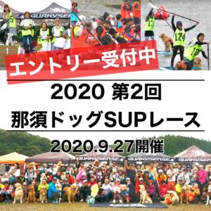 【2020 第2回 那須ドッグSUPレース】エントリー受付開始!!