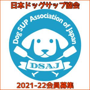 【2021-22 日本ドッグSUP協会 会員募集🐶】