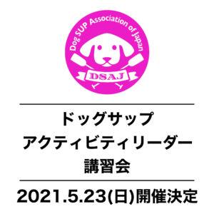 ドッグサップアクティビティリーダー講習会  5/23(日)開催決定