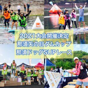 【2021 大会日程決定!!】