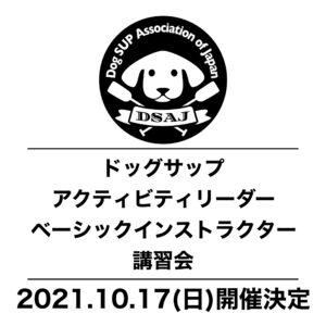 【ドッグサップアクティビティリーダー/ベーシックインストラクター講習会】 10/17(日)開催決定!申込受付開始